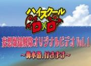 [High School DxD][BDrip][SP_01][BIG5][PSP_480P].mp4