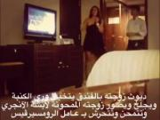 Arabic horny wife in hotel - Arabic captain